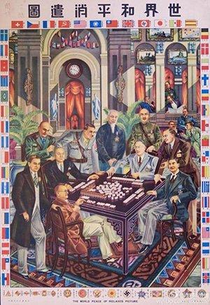 Mahjong Old